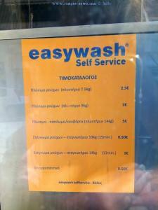 Easy Wash Vólos - Greece