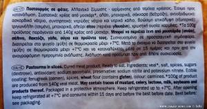 Παστουρμάς σε φέτες / Pastourma in slices - Lunch heute in Finikounda – Greece