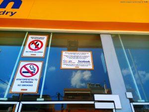 EasyWash Self Service Laundry - Makris 23 - Nea Chili – Greece