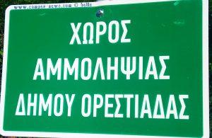 Neues Schild am River Arda - Kastanies – Greece